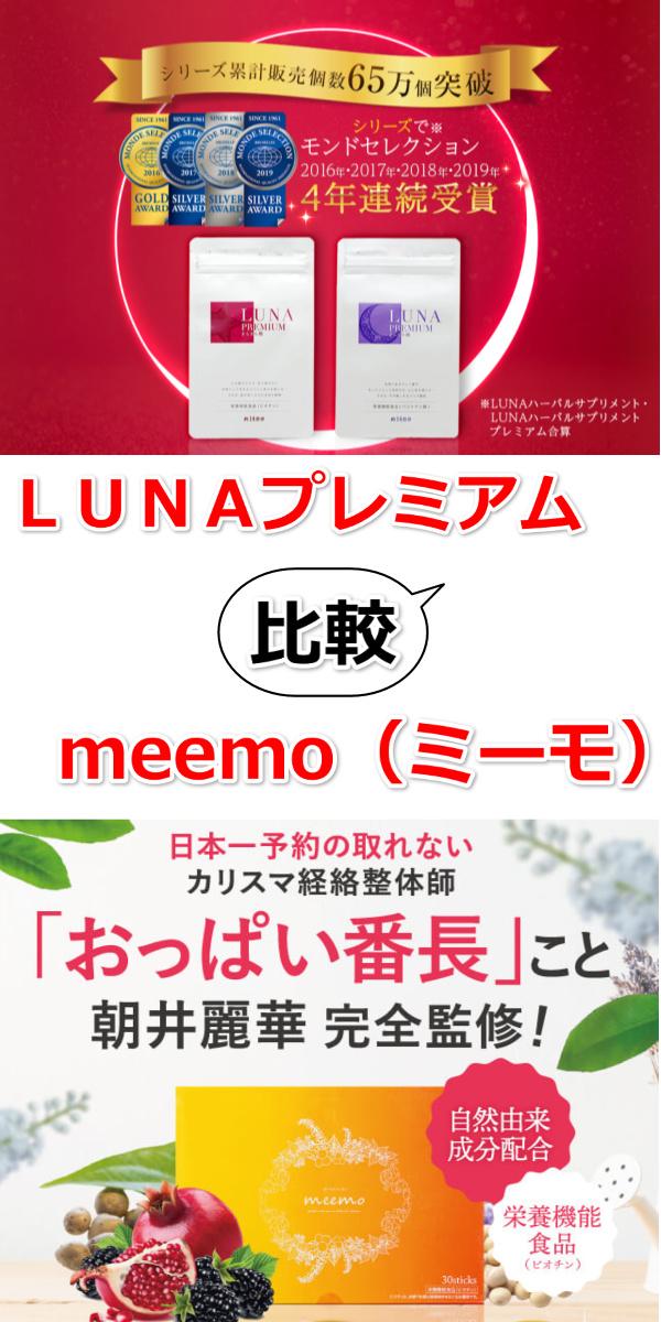 LUNA(ルーナ)とmeemo(ミーモ)の比較