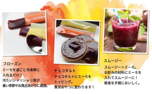 meemo(ミーモ)の食べ方のアレンジ