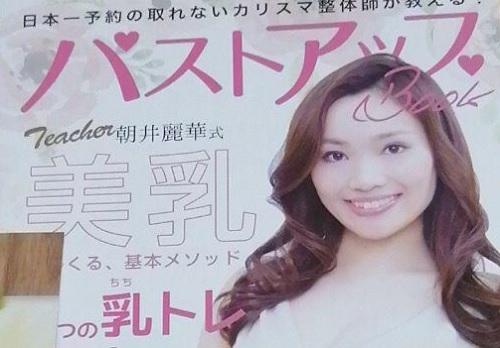 朝井麗華さんの乳トレの冊子