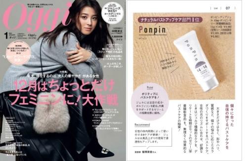 oggiのPonpin(ポンピン)掲載記事